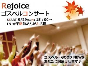 Rejoice野外コンサート