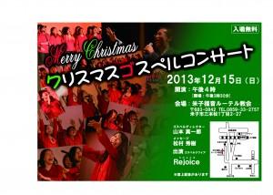 Rejoiceクリスマスゴスペルコンサート