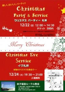 2013クリスマス
