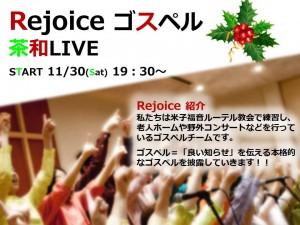 Rejoice茶和コンサート