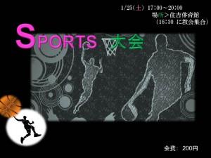 2014.2スポーツ大会