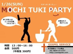 MOCHI TUKI PARTY