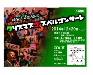 リジョイスクリスマスコンサートフライヤー