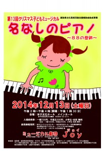 2014 名なしのピアノ