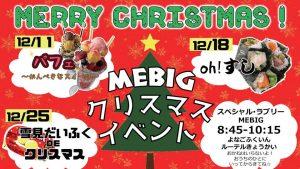 MEBIGクリスマスイベント