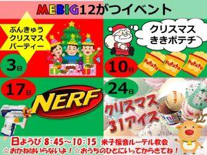 MEBIG12がつイベント