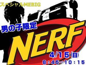 4月NERF